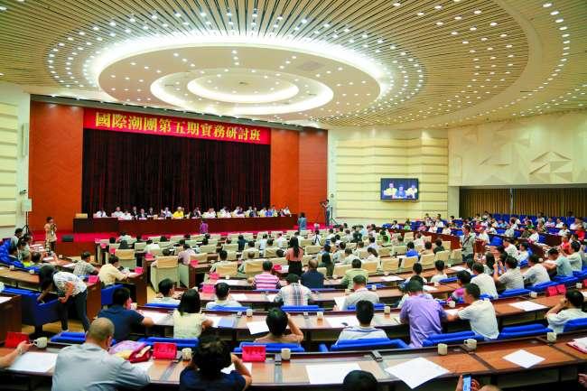国际潮团第五期实务研讨班在汕举办